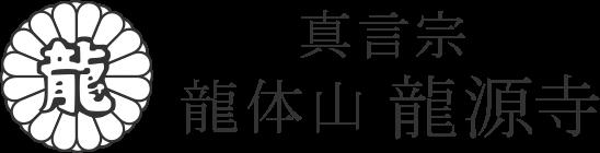 宗教法人 龍体山修験真言宗 龍源寺